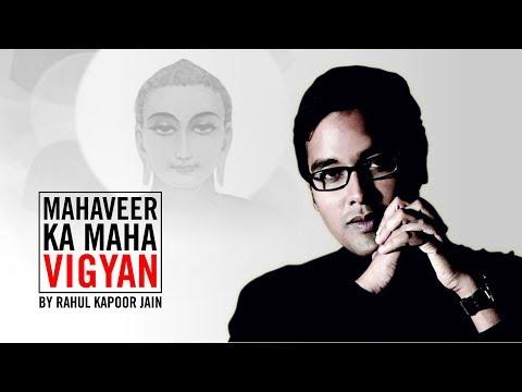 Mahaveer Ka Mahavigyaan Teachings Of Lord Mahaveer Simplified || Rahul Kapoor