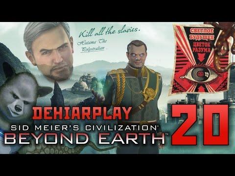 Воздвигаем Славянскую Федерацию в Civilization: Beyond Earth - 20 серия