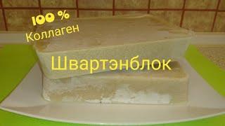 Швартэнблок подробный рецепт / natural moss collagen