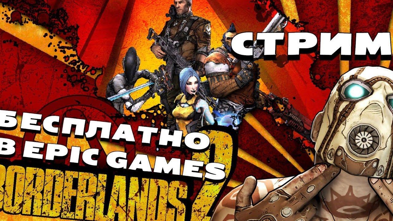 Borderlands 2 БЕСПЛАТНО В EPIC GAMES СТРИМ - YouTube