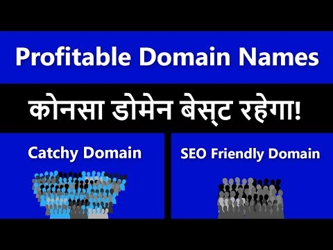 Catchy Domain vs SEO Friendly Domain | Which One is Better! in 2019