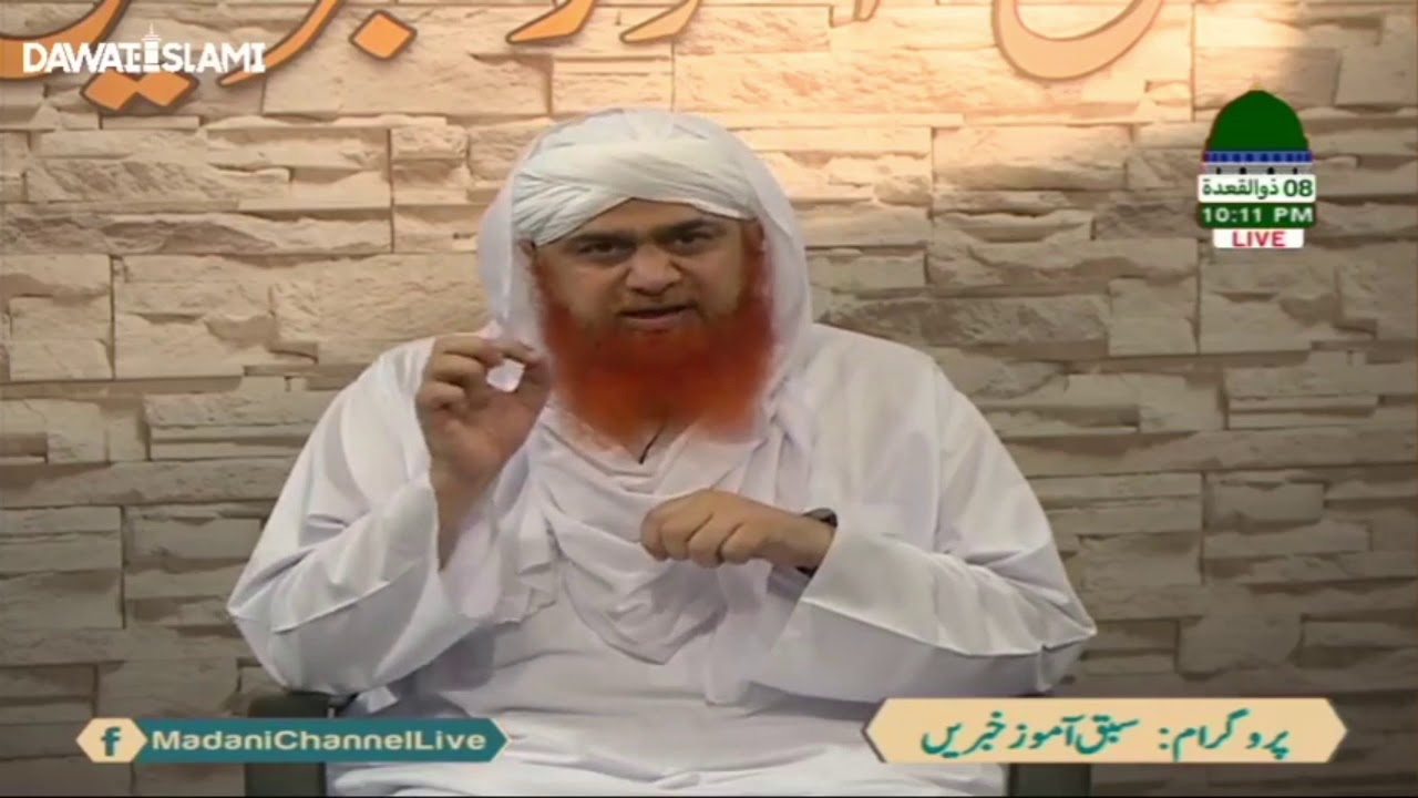صورة فيديو : سبق آموز خبریں || مولانا محمد عمران عطاری ||