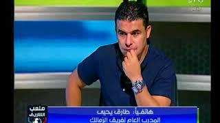 برنامج ملعب الشريف | لقاء خالد الغندور وعفت نصار وآجواء فوز الزمالك على المصري -22-9-2017