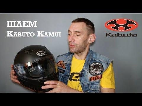 Обзор шлема OGK Kabuto (Kamui)
