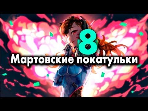 8-Мартовский ранкед с Рукожопом #overwatch