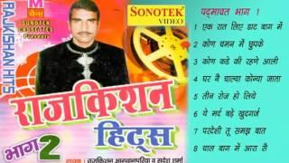 Rajkishan Hits Padmawat Bhag 1 || राजकिशन हिट्स पद्मावत भाग 1  || Haryanvi Hit Ragni Kissa