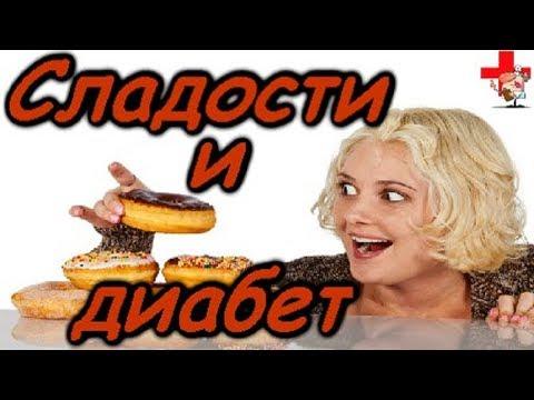 Что едят при сахарном диабете