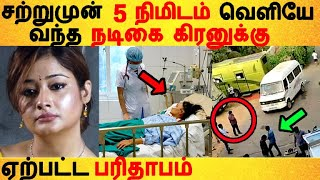 சற்றுமுன் 5 நிமிடம் வெளியே வந்த கிரனுக்கு ஏற்பட்ட பரிதாபம் | Tamil Cinema News | Kollywood Latest
