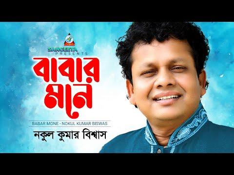 Babar Mone - Nokul Kumar Bishas - Full Music Video