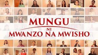 2020 Swahili Praise and Worship Song   Mungu Ni Mwanzo na Mwisho  (Music Video)