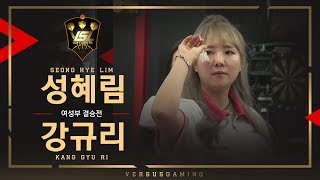 Hyelim Seong vs Gyuri Kang - Woman Tournament FINAL - VSL SOFT DARTS