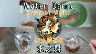 ♫ Water Dance 水之舞 ♪ 用水聲合成音樂 - Flower Dance Remix -