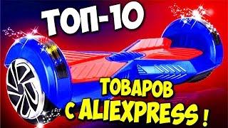 10 КРУТИХ ТОВАРІВ З ALIEXPRESS ЯКІ ВАС ЗДИВУЮТЬ / Подарунки на НОВИЙ РІК