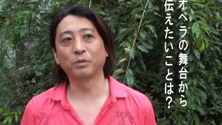 二期会『ホフマン物語』キャスト・メッセージ スパランツァーニ 羽山晃生
