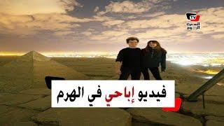 فيديو إباحي على سفح الهرم الأكبر يثير أزمة