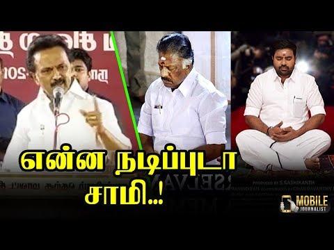 என்ன நடிப்புடா சாமி..! | MK.Stalin Speech about O PanneerSelvam | Mobile Journalist