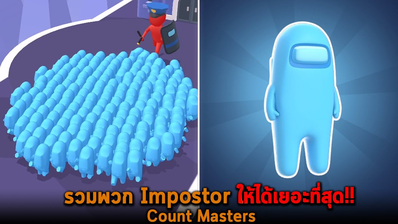 รวมพวก Impostor ให้ได้เยอะที่สุด Count Masters