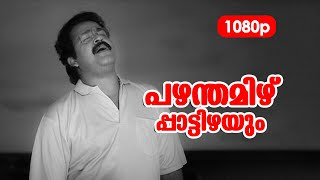 Pazhamthamizh HD 1080p | Mohanlal , Suresh Gopi , Shobana - Manichithrathazhu