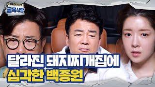 방송 1년만에 극도로 달라진 서산 돼지찌개집 (ft. …