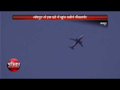 जोधपुर से जैसलमेर अब बस एक घंटे में, विमान सेवा हो रही शुरू