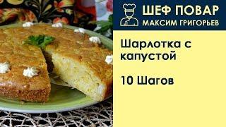 Шарлотка с капустой . Рецепт от шеф повара Максима Григорьева