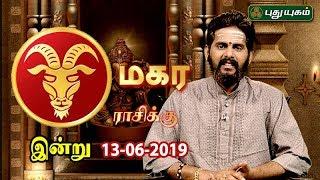 மகர ராசி நேயர்களே! இன்றுஉங்களுக்கு…| Capricorn | Rasi Palan | 13/06/2019