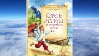 """Януш Корчак  """"Король Матиуш на необитаемом острове"""""""