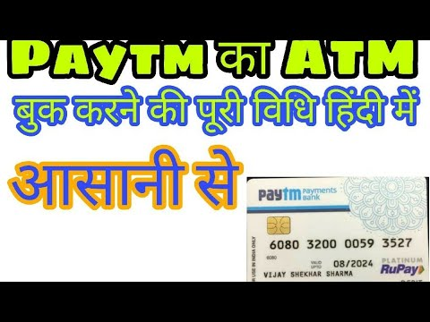 [Hindi] How to Book Paytm Debit Card & ATM | Paytm Payment Bank Debit Card & ATM | Paytm ka ATM