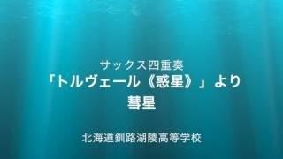 彗星〜トルヴェールの惑星より〜 Schelmisch Saxophone Quartet Twitter...
