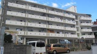 物件所在:沖縄県浦添市屋富祖2-5-16 物件名:サンハウス 5階建2階角部...