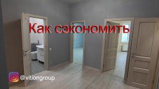 Как максимально сэкономить на ремонте квартиры в новостройке под ключ. Цена эконом ремонта. Дизайн