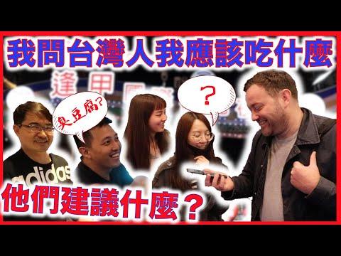 不懂吃的外國人去夜市🇹🇼台灣人到底讓他吃什麼?