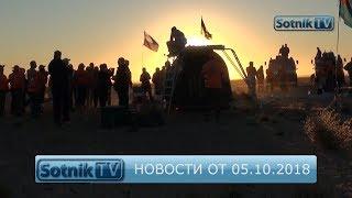 НОВОСТИ. ИНФОРМАЦИОННЫЙ ВЫПУСК 05.10.2018