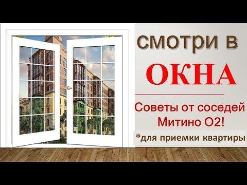 Смотри в ОКНА! Советы от соседей Митино-О2 при приёмке квартиры от Дом.РФ