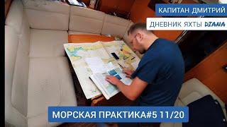 ДНЕВНИК ЯХТЫ DIANA МОРСКАЯ ПРАКТИКА 5 11 20