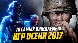 10 самых ожидаемых игр осени 2017