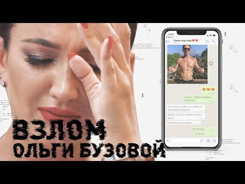 Ольга Бузова | Взлом данных ее телефона | Переписка с Батрудиновым
