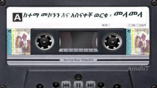 Ketema Mekonnen & Asnakech Worku - Mela Mela መላ መላ (Amharic)