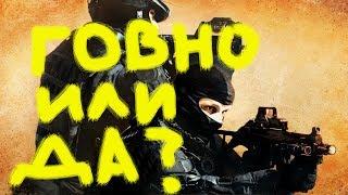 CS GO-ГОВНО