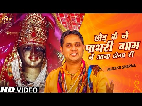 07   Chod Ke Ne Pathri Gaam Me Aana Hoga Ri   Mukesh Sharma   Latest Pathri Mata Bhajan 2017