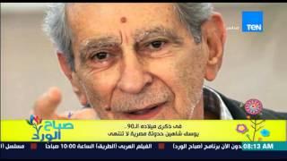 """صباح الورد - """"بروفايل اليوم"""" فى ذكرى ميلاده الـ 90 .. يوسف شاهين حدوتة مصرية لا تنتهي"""
