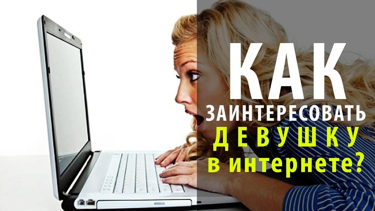 С чего начать разговор с девушкой интернет