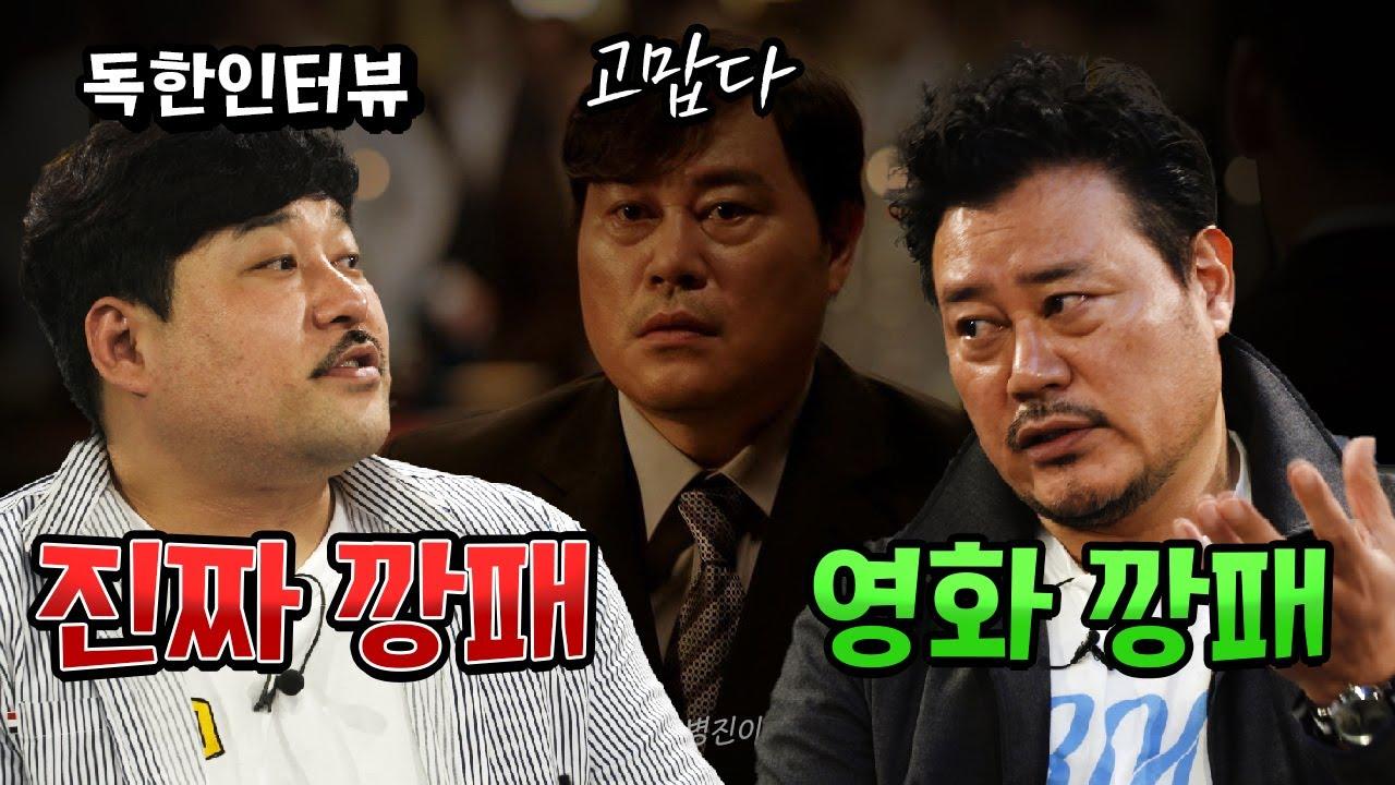 독터뷰 깡패보다 더 깡패같은 배우 병진이형님(ft.칼자국)