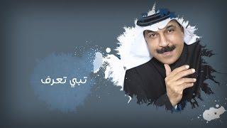 Abdullah Al Rowaished ... Tabi Taaref - With Lyrics | عبد الله الرويشد ... تبي تعرف  - بالكلمات