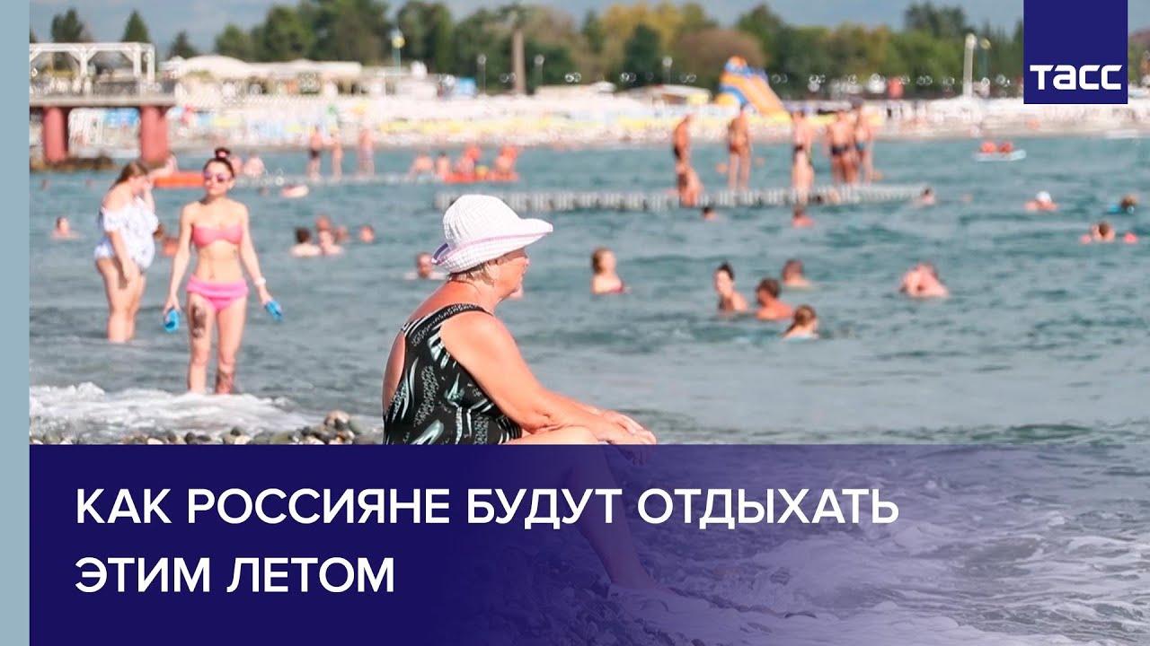 Как россияне будут отдыхать этим летом