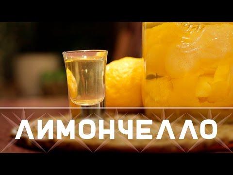Рецепт Лимончелло как бармен настаивает Как бармен