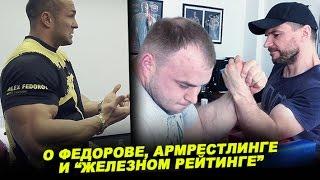 """О контракте Федорова, армрестлинге и """"Железном рейтинге"""""""