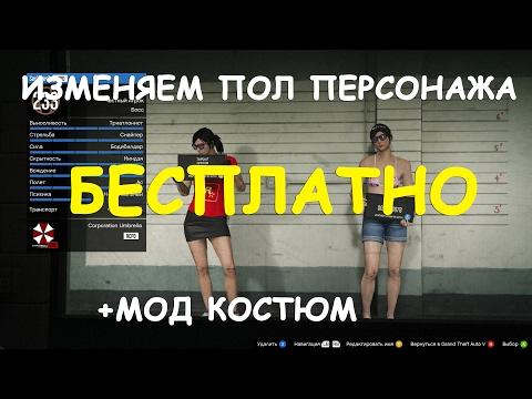 GTA ONLINE - ГЛИТЧ КАК БЕСПЛАТНО ИЗМЕНИТЬ ВНЕШНОСТЬ ПЕРСОНАЖА + МОД КОСТЮМ 1.37