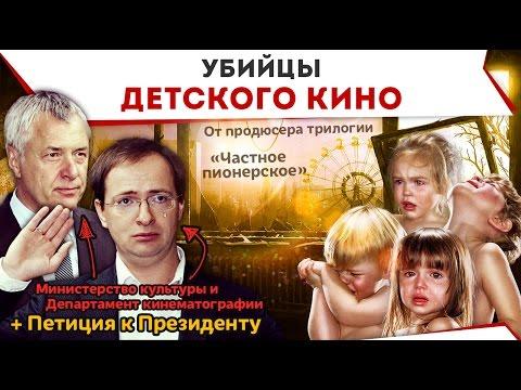 Убийцы детского кино