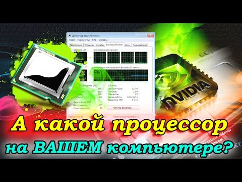 Как узнать какой процессор стоит на компьютере windows 7
